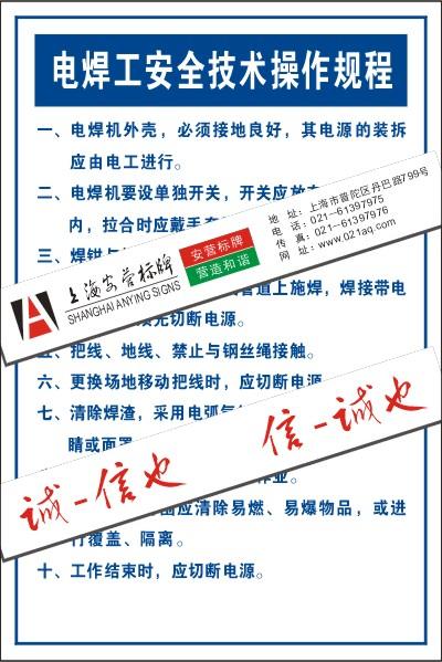 电焊工技术操作规程_电焊工安全技术规程-上海安营标牌有限公司