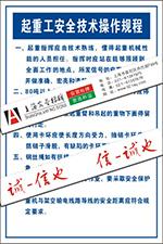 电焊工技术操作规程_电工安全技术操作规程-上海安营标牌有限公司